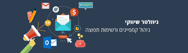 ניוזלטר שיווקי וניהול רשימות תפוצה באמצעות דינמו סוכנות מדיה חברתית